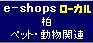 e-shops ペット関連サービス  柏  e-shops 地域情報